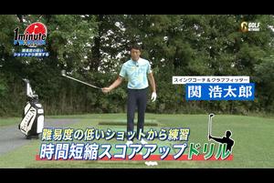 ゴルフネットワークで好評放送中(見逃し配信あり)の「プレメンレッスン」。今回は関浩太郎が「基本の繰り返しこそ上達の近道」をテーマに様々なメソッドを紹介する。<br /> <br /> ☆関浩太郎(せきこうたろう) <br /> 1974年生まれ。15歳でゴルフをはじめ、関東国際CCプロ研修生を経て渡米。米国ゴルフ留学時には、カリフォルニアアズメディアプロゴルフスクールにて最新のスイング、クラブ、トレーニング、メンタル理論を学び、カリフォルニアプロツアーを転戦。帰国後有名クラブ職人に弟子入りし、フィッティング理論、クラフト技術を習得。クラブ、スイング、チューンナップと様々な切り口からアマチュアの悩みをわかりやすく解決し、フィッティングも行っている。現在は、雑誌・イベント等でのスイングレッスン、クラブフィッティング、クラブチューンナップをはじめ、クラブメーカーのCM・店舗用PVなどでも活躍しながら、ビギナーからジュニア、シニア、トップアマ、プロまで幅広い層のレッスンを行い日本ゴルフ界のレベルアップに努めている。<br /> これまでのレッスン生は8000人以上。東京目黒にて「SEKI GOLF CLUB」を主宰。<br /> <br /> シーズン3を迎える「プレメンレッスン!」では、ターゲットを「平均スコア別ゴルファー」と明確にし、スコア70台の競技者レベルなら引き出しを増やすテクニックを、伸び盛りのジュニアなら基本を重視したレッスンなど、自分のレベルに合ったレッスンを紹介します。<br /> <br /> ★詳しくは「プレメンレッスン 関浩太郎」で検索