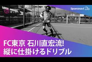 縦にドリブル突破をするテクニックを身につけておくと、試合中のチャンスを演出することができます。今回は、元サッカー日本代表で、現在FC東京クラブコミュニケーターとして活躍する石川直宏さんに「縦に仕掛けるドリブル」のテクニックのポイントを教えていただきました。足の位置やフェイントの仕方など、石川さんならではのテクニックをチェックしてみましょう。