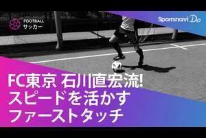 サッカーをやっている人なら、スピード感のある華麗なドリブルで、DFを抜き去っていくプレーに誰もが憧れるものです。今回は、元サッカー日本代表で、現在はFC東京のクラブコミュニケーターとして活躍する石川直宏さんに、スピード感のあるドリブルのコツを教えていただきました。トッププロならではのテクニックを早速チェックしてみましょう。