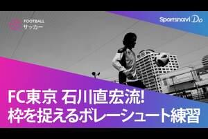 ボレーシュートはシュートの中でも高度なテクニックが必要です。そこで今回は、元サッカー日本代表で、現在はFC東京のクラブコミュニケーターとして活躍する石川直宏さんに「ボレーシュートを正確に打つためにの練習」を教えていただきました。ボレーシュートをマスターしたい方、トッププロのテクニックをぜひチェックしてみてください。
