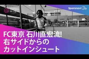 ゴール近くでかっこよくシュートを決めたいと思っている方、必見!今回、元サッカー日本代表で、現在はFC東京クラブコミュニケーターとして活躍する石川直宏さんに「右サイドからのカットインシュート」のテクニックを教えていただきました。ゴール近くで、大胆に中央に切り込んでシュートを決めるポイントを早速チェックしてみましょう。