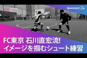 サッカーの試合中は、いかにシュートまで持ち込むかが大事。そのためには、あらゆる場面を想定して、パスを受けたら瞬時に体が動くように、日々の練習を積み重ねる必要があります。そこで、今回は、元サッカー日本代表で、現在はFC東京のクラブコミュニケーターとして活躍する石川直宏さんに「イメージを掴むシュート練習」を教えていただきました。いろんなシュートパターンで練習するためのポイントをチェックしましょう!