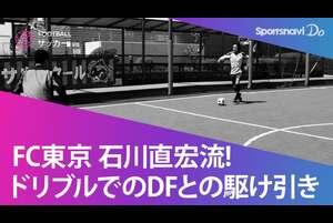 サッカーの試合で、相手との駆け引きをもっとレベルアップさせて、チャンスに絡んでいきたいと思っている方、必見!今回は、元サッカー日本代表で、FC東京のクラブコミュニケーターとして活躍する石川直宏さんに「ドリブルでのDFとの駆け引き」のポイントを教えていただきました。駆け引きのタイミングや間合いの取り方など、トッププロのテクニックをチェックしてみましょう。