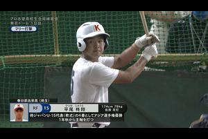 【プロ志望高校生合同練習会】平尾 柊翔 侍ジャパンU-15代表で4番を務めた外野手が鋭い打球で持ち味を発揮