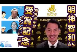 #明神智和 #ガンバ大阪 #功労選手賞<br /> <br /> THIS IS MY CLUB、J3MIPと今年は、DAZN Jリーグ推進委員会の一員として動画を公開してきましたが、なんとミルアカ、遂にJリーグアウォーズの裏手でこんなこともやってきました!<br /> <br /> 第三弾は、現在ガンバ大阪ジュニアユースのコーチとしてもご活躍されている明神智和さん!<br /> 元日本代表指揮官フィリップ・トルシエが「完璧なチームとは、8人の明神と3人のクレイジーな選手で構成される」とまで言わしめた、チーム戦術の核となるプレイヤーとして24年間の現役生活を過ごし、昨年J3長野パルセイロで引退を表明。<br /> 今回の動画の中では、長年の現役生活を「如何にして過ごしてこられたのか」また、コーチングスタッフとして働く中、子どもたちには何をモットーに伝えているのかを話していただきました!<br /> <br /> ● ガンバ大阪さん ●<br /> YouTube:https://www.youtube.com/channel/UCftKGb8v-BTXBNRUHMeHpBw<br /> Webサイト:https://www.gamba-osaka.net/<br /> ガンバ大阪ジュニアユース:https://bit.ly/3aSKPoy<br /> Team Twitter:https://twitter.com/GAMBA_OFFICIAL<br /> <br /> ● MILKサッカーアカデミーとは…? ●<br /> 「お耳で、あなたのサッカー脳をアップデート!」<br /> 起きたら毎朝届いてる、毎日続けるサッカー情報カルシウム!<br /> 「スタッツ×データ×ストーリー×笑い」の4軸からピッチの内外についてお送りします!<br /> <br /> <br /> YouTube :https://www.youtube.com/MILKsoccer_academy<br /> Webサイト:https://milk-soccer-academy.com/<br /> Twitter  :https://twitter.com/MILKSATOKYO<br /> インスタ :https://www.instagram.com/milk_soccer...<br /> <br /> <br /> をコンセプトに、<br /> 井上マーとノーミルク佐藤の2人が毎朝1-3本のサッカー動画を配達するチャンネルです*<br /> あたたかいリスナー様たちにも恵まれ、現在は、<br /> ・Jリーグ×DAZN Jリーグ推進委員会<br /> ・DAZN欧州組応援部<br /> といったJリーグや海外サッカーのブロードキャストパートナーであるDAZNさんや多くの著名サッカーメディアさんたちの会に(超絶亜種な立場から)ご一緒させていただいたりもしています…*<br /> <br /> ● ミルアカの歴史 ●<br /> 2017年、DAZNの実況を行うことになった井上マーが<br /> 「選手やチームについて教えてほしい!」と<br /> サッカーデータの会社を経営する佐藤に相談する。<br /> <br /> <br /> それにより、定期的にカフェでチームや選手の細かなプロフィールや戦術を伝えていたが、「面白い」と膝を打ち、井上マーから佐藤に「YouTubeで配信してみないか」と誘ったことで始まった。<br /> <br /> <br /> 2018/10/10 1本目の動画リリース<br /> 2018/11/08 登録者1,000人突破<br /> 2019/02/22 登録者10,000人突破<br /> 2019/03/19 リアルトークライブ#1「大塚ドリームシアター校」開始<br /> 2019/04/08 ミルアカマンデーライブ#1スタート<br /> 2019/09/16 リアルトークライブ#5「渋谷ロフトナイン校」<br /> 2020/02/20 Jリーグ推進委員会イベント@渋谷DAZN CIRCLE<br />       Jリーグ&DAZN主催のJリーグ推進委員会<br />       DAZN主催のプレミアリーグ推進委員会のメンバーに加入<br /> 2020/11/01 DAZN主催の「#DAZN欧州組応援部」のメンバーに加入