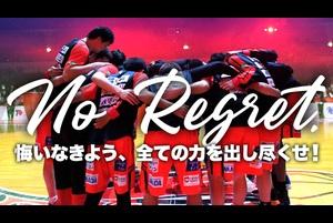 三遠ネオフェニックス 2020-21シーズン 「No Regret」