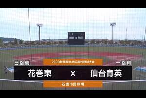 【2020秋季地区高校野球】東北・準決勝(花巻東 vs 仙台育英)ダイジェスト