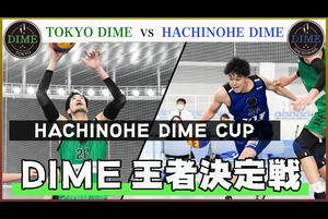 他のバスケ対決動画はYouTube DIMEチャンネルをチェック!<br /> 下のバナーからアクセスできる!<br /> <br /> 2020年11月3日に行われた 「HACHINOHE DIME CUP」 の第3戦!<br /> 第3戦は、日本チャンピオンの「TOKYO DIME」と、華麗なハンドリングを持つKYONOSUKEや重戦車角田を擁する 「HACHINOHE DIME」が激突!<br /> <br /> ■出場選手一覧↓<br /> <br /> 【TOKYO DIME】 (緑のユニフォーム)<br /> #7 鈴木 慶太選手 (3x3日本ランキング4位)<br /> #20 岩下 達郎選手 (身長205cm)<br /> #70 小松昌弘 (3x3日本ランキング5位)<br /> <br /> 【HACHINOHE DIME】 (青のユニフォーム)<br /> #7 北向由樹 (チームの柱!)<br /> #91 寺嶋恭之介 (B2 青森所属のファンタジスタ)<br /> #26 角田 大志選手 (フィジカルモンスター)<br /> #34 宮越 康槙選手 (でゅう!)