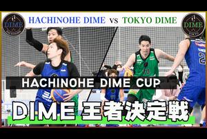 他のバスケ対決動画はYouTube DIMEチャンネルをチェック!<br /> 下のバナーからアクセスできる!<br /> <br /> 2020年11月3日に行われた 「HACHINOHE DIME CUP」 のFINAL!<br /> 決勝戦は、華麗なハンドリングを持つKYONOSUKEや重戦車角田を擁する 「HACHINOHE DIME」と、日本チャンピオンの「TOKYO DIME」が激突!<br /> <br /> 【HACHINOHE DIME】 (青のユニフォーム)<br /> #7 北向由樹 (チームの柱!)<br /> #91 寺嶋恭之介 (B2 青森所属のファンタジスタ)<br /> #26 角田 大志選手 (フィジカルモンスター)<br /> #34 宮越 康槙選手 (でゅう!)<br /> <br /> 【TOKYO DIME】 (緑のユニフォーム)<br /> #7 鈴木 慶太選手 (3x3日本ランキング4位)<br /> #20 岩下 達郎選手 (身長205cm)<br /> #70 小松昌弘 (3x3日本ランキング5位)