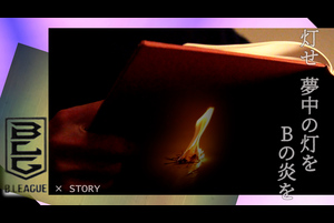 『灯せ 夢中の灯を Bの炎を』/B.LEAGUE動画クリエイターコンテスト ノミネート作品