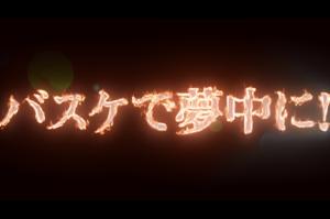 『バスケで夢中に!』』/B.LEAGUE動画クリエイターコンテスト ノミネート作品