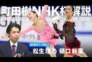 フィギュアスケートファンの皆さま、お待たせしました!先日テレビで放送した町田樹さんの解説。時間に収まりきらないほどたくさんお話しいただいたので、ほぼノーカットでお届けします。<br /> <br /> 第3弾は、大技トリプルアクセルを着氷させ、2位となった樋口新葉選手について。そして16歳の新星・松生理乃選手についても、その魅力を語っていただきました。<br /> <br /> <br /> 【追跡LIVE!SPORTSウォッチャー】<br /> テレビ東京:月~金曜夜11時58分/土曜夜11時/日曜夜10時54分<br /> BSテレ東:土曜深夜1時/日曜深夜1時45分<br /> <br /> Twitter:https://twitter.com/TVTOKYO_sports<br /> Instagram:https://www.instagram.com/sportswatcher/<br /> Facebook:https://www.facebook.com/tx.sportswatcher<br /> <br /> 【テレビ東京スポーツ】<br /> 卓球、ソフトボール、競馬、野球、サッカー などメジャー・マイナー競技のスポーツ情報を発信。テレビ東京 独自の取材、現役選手・監督の貴重なインタビューなども随時掲載。<br /> <br /> ▼チャンネル登録よろしくお願いします▼<br /> https://www.youtube.com/tvtokyo_sports