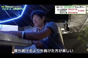 「追跡LIVE!SPORTSウォッチャー」<br /> テレビ東京系列 12月26日(土)夜11時/BSテレ東 深夜1時放送<br /> <br /> ソフトボール日本代表・上野由岐子(38)。<br /> 38歳となった絶対的エースはいまだ進化途中。<br /> そして、7年間の長期密着で見えてきた、彼女の放つ「言葉の力」。<br /> 上野「勝ち続けるよりも、負けた方が楽しい」<br /> <br /> 【追跡LIVE!SPORTSウォッチャー】<br /> テレビ東京:月~金曜夜11時58分/土曜夜11時/日曜夜10時54分<br /> BSテレ東:土曜深夜1時/日曜深夜1時45分<br /> <br /> Twitter:https://twitter.com/TVTOKYO_sports<br /> Instagram:https://www.instagram.com/sportswatcher/<br /> Facebook:https://www.facebook.com/tx.sportswatcher<br /> <br /> 【テレビ東京スポーツ】<br /> 卓球、ソフトボール、競馬、野球、サッカー などメジャー・マイナー競技のスポーツ情報を発信。テレビ東京 独自の取材、現役選手・監督の貴重なインタビューなども随時掲載。<br /> <br /> ▼チャンネル登録よろしくお願いします▼<br /> https://www.youtube.com/tvtokyo_sports