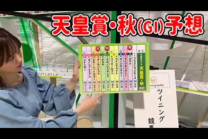 【天皇賞・秋】キャプテン渡辺&森香澄 日曜重賞予想|ウイニング競馬