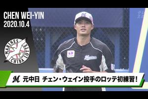【ロッテ】今日入団会見!元中日 チェン・ウェイン投手のロッテ初練習