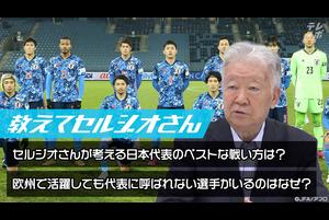 セルジオ越後が視聴者からの質問に答える『教えてセルジオさん』<br /> 「セルジオさんが考える日本代表のベストな戦い方は?」<br /> 「欧州で活躍しても代表に呼ばれない選手がいるのはなぜ?」<br /> <br /> セルジオ越後が考える日本代表のマル秘戦術とは?<br /> メディアが日本代表を弱くする?<br /> <br /> 今回も日本サッカー界の問題点をセルジオ越後が切る!<br /> <br /> 【追跡LIVE!SPORTSウォッチャー】<br /> テレビ東京:月~金曜夜11時58分/土曜夜11時/日曜夜10時54分<br /> BSテレ東:土曜深夜1時/日曜深夜1時45分<br /> <br /> Twitter:https://twitter.com/TVTOKYO_sports<br /> Instagram:https://www.instagram.com/sportswatcher/<br /> Facebook:https://www.facebook.com/tx.sportswatcher<br /> <br /> 【テレビ東京スポーツ】<br /> 卓球、ソフトボール、競馬、野球、サッカー などメジャー・マイナー競技のスポーツ情報を発信。テレビ東京 独自の取材、現役選手・監督の貴重なインタビューなども随時掲載。<br /> <br /> ▼チャンネル登録よろしくお願いします▼<br /> https://www.youtube.com/tvtokyo_sports