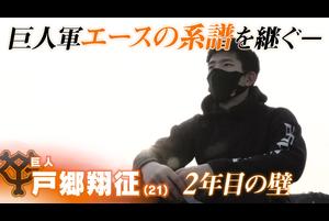 「追跡LIVE!SPORTSウォッチャー」テレビ東京系列 5月15日(土)夜10時30分/BSテレ東 深夜1時放送<br /> <br /> 今週のヒューマンウォッチャーは巨人未来のエース候補・戸郷翔征。昨シーズン高卒2年目で9勝を挙げた男が直面した一軍2年目の壁。エース候補の苦悩と主力を欠くチームの命運を託された21歳の覚悟に迫る。<br /> <br /> 【追跡LIVE!SPORTSウォッチャー】<br /> <テレビ東京系列><br /> 月曜~木曜 夜11時55分~<br /> 金曜 夜11時58分~<br /> 土曜 夜10時30分~<br /> 日曜 夜10時54分~<br /> <BSテレ東><br /> 土曜 深夜1時~<br /> 日曜 深夜1時45分~<br /> <br /> Twitter:https://twitter.com/TVTOKYO_sports<br /> Instagram:https://www.instagram.com/sportswatcher/<br /> Facebook:https://www.facebook.com/tx.sportswatcher<br /> <br /> 【テレビ東京スポーツ】<br /> 卓球、ソフトボール、競馬、野球、サッカー などメジャー・マイナー競技のスポーツ情報を発信。テレビ東京 独自の取材、現役選手・監督の貴重なインタビューなども随時掲載。<br /> <br /> ▼チャンネル登録よろしくお願いします▼<br /> https://www.youtube.com/tvtokyo_sports