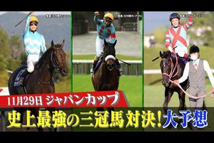 【ジャパンカップ】三冠馬が3頭出走!日本競馬史上最大の大一番 世紀の一戦を大予想!