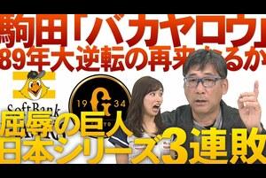 駒田「バカヤロウ!」日本シリーズ 巨人悪夢の3連敗 89年大逆転の再来なるか!?