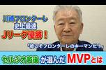 【川崎F】 セルジオがMVP発表「カズを超えるかも」V立役者となったあの選手を称賛