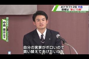 【ロッテ】ドラ2・中森俊介 18歳の夢「実家を買い替えてあげたい」