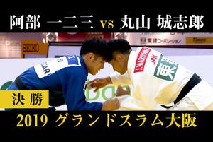 【柔道】グランドスラム大阪2019決勝 丸山城志郎vs阿部一二三