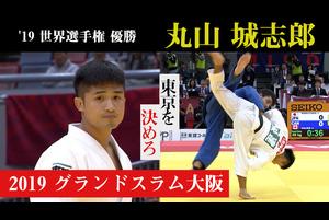 【柔道】丸山城志郎 グランドスラム大阪2019ハイライト 2回戦〜準決勝