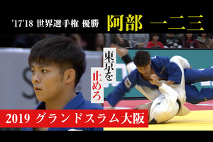 【柔道】阿部一二三 グランドスラム大阪2019ハイライト 2回戦〜準決勝