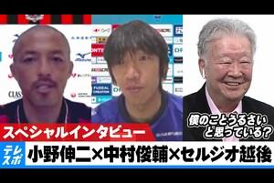 セルジオ越後が日本を代表する2大ファンタジスタ小野伸二(北海道コンサドーレ札幌)&中村俊輔(横浜FC)を直撃。<br /> <br /> ここでしか聞けないJリーグでの5人交代制が与える影響や、東京オリンピック世代へのマル秘アドバイスとは。<br /> <br /> さらにセルジオからの逆質問<br /> 「僕のことうるさいと思っている人がいるけど2人はどう思う?」という逆質問にレジェンド2人の回答は果たして・・・。
