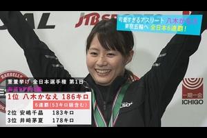 【可愛すぎるアスリート】重量挙げ 八木かなえ オリンピック 3大会連続出場へ 全日本6連覇!