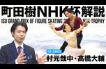 【町田樹のNHK杯解説】高橋大輔がアイスダンスデビュー戦「全く別の言語を習得するようなもの」
