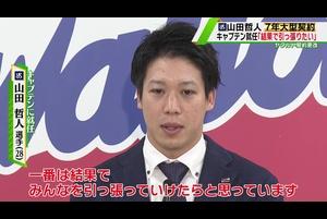 【ヤクルト】新主将・山田哲人「自分の居場所はこのチーム」7年40億円の大型契約!