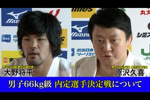 【柔道】大野将平・原沢久喜が男子66kg級に言及!全日本男子強化合宿