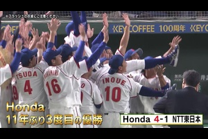 <第91回 都市対抗野球大会 決勝 Honda 4-1 NTT東日本 12月3日 @東京ドーム><br /> 社会人日本一をかけた、第91回 都市対抗野球大会決勝戦が3日、東京ドームで行われた。<br /> <br /> 11年ぶりの優勝を狙うホンダは初回、4番・佐藤竜彦のタイムリーで先制。しかし直後の2回に3年前の王者・NTT東日本に一、二塁間を破るタイムリーで同点に追いつかれる。<br /> <br /> 試合は同点で迎えた5回、ホンダは1死一、二塁のチャンスで3番・井上彰吾が右翼へ決勝3ランを放ち、試合を決めたホンダ。11年ぶり3度目の優勝に輝いた。<br /> <br /> <br /> 【追跡LIVE!SPORTSウォッチャー】<br /> テレビ東京:月~金曜夜11時58分/土曜夜11時/日曜夜10時54分、<br /> BSテレ東:土曜深夜1時/日曜深夜1時45分<br /> <br /> Twitter:https://twitter.com/TVTOKYO_sports<br /> Instagram:https://www.instagram.com/sportswatcher/<br /> Facebook:https://www.facebook.com/tx.sportswatcher<br /> <br /> 【テレビ東京スポーツ】<br /> 卓球、ソフトボール、競馬、野球、サッカー などメジャー・マイナー競技のスポーツ情報を発信。テレビ東京 独自の取材、現役選手・監督の貴重なインタビューなども随時掲載。<br /> <br /> ▼チャンネル登録よろしくお願いします▼<br /> https://www.youtube.com/tvtokyo_sports