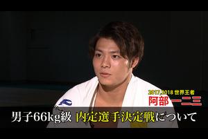 【柔道】阿部一二三 「気持ちの強い方が勝つ」東京2020オリンピック内定選手決定戦に向け意気込み語る