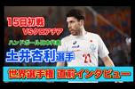 【ハンドボール】日本代表 土井レミイ 世界選手権直前インタビュー「目標はベスト8」