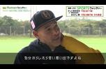 サッカー 元日本代表『高原直泰』沖縄からJリーグへの挑戦 すべてを捨て奮闘する稀代のストライカーに密着