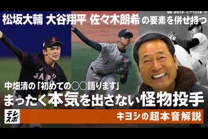 松坂大輔 大谷翔平 佐々木朗希の要素を全て持つ次元の違う怪物投手|中畑清の「初めての◯◯語ります」