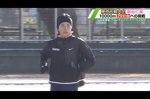 2020年、陸上界で最も活躍した選手が決定。最優秀選手に選ばれたのは、日本選手権女子1万メートルで日本記録を28秒更新し、東京オリンピック内定を決めた新谷仁美(32)。<br /> <br /> 東京オリンピックの表彰台に上がるため、「10000mは29分台を狙って、まずは5000mの日本記録にチャレンジするっていうところが1つのポイントかなと思っています」と、明確な目標を定めた。<br /> <br /> 【追跡LIVE!SPORTSウォッチャー】<br /> テレビ東京:月~金曜夜11時58分/土曜夜11時/日曜夜10時54分<br /> BSテレ東:土曜深夜1時/日曜深夜1時45分<br /> <br /> Twitter:https://twitter.com/TVTOKYO_sports<br /> Instagram:https://www.instagram.com/sportswatcher/<br /> Facebook:https://www.facebook.com/tx.sportswatcher<br /> <br /> 【テレビ東京スポーツ】<br /> 卓球、ソフトボール、競馬、野球、サッカー などメジャー・マイナー競技のスポーツ情報を発信。テレビ東京 独自の取材、現役選手・監督の貴重なインタビューなども随時掲載。<br /> <br /> ▼チャンネル登録よろしくお願いします▼<br /> https://www.youtube.com/tvtokyo_sports