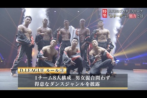 【D.LEAGUE】日本最高のダンサーが集う!世界初のプロダンスリーグ!その魅力を紹介