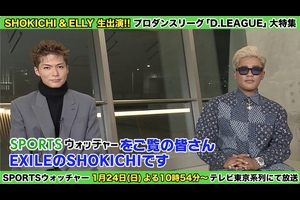 EXILE SHOKICHIとELLY(三代目 J SOUL BROTHERS from EXILE TRIBE)がスタジオ生出演!