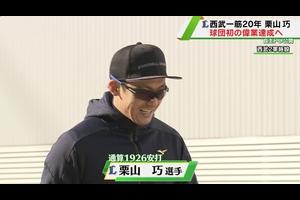 【西武】栗山巧が自主トレ公開、プロ20年目での快挙達成を狙う!