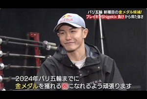 【新種目ブレイキン】18歳・Shigekixの超大技を見よ!2024年パリ五輪金メダル候補
