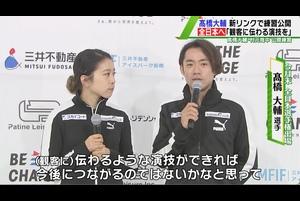 千葉県に新しくできたアイスリンクのオープンイベントに、先月アイスダンスデビュー戦を飾った髙橋大輔(34)とそのパートナーである、村元哉中(27)が登場した。<br /> <br /> 2週間後の全日本選手権へ向け、拠点のアメリカではなく日本で調整を行う2人は、新しいリンクで練習を行った。<br /> <br /> 村元「ここどうだった?大丈夫だった?」<br /> 髙橋「ここは、うん」とコーチ不在の中、会話しながら動画で何度も自分たちの滑りを確認。1時間半、休むことなく汗を流した。<br /> <br /> 髙橋は「テクニックの部分はまだまだ時間が必要なので今すぐ結果を出すということではなくて、(観客に)伝わるような演技ができれば今後につながるのじゃないかなと思って全日本には向かっていきたいと思う」と、目標を語った。<br /> <br /> ▼【町田樹のNHK杯解説】髙橋大輔アイスダンスデビュー▼<br /> https://youtu.be/52nvKy6f1Ig<br /> <br /> 【追跡LIVE!SPORTSウォッチャー】<br /> テレビ東京:月~金曜夜11時58分/土曜夜11時/日曜夜10時54分<br /> BSテレ東:土曜深夜1時/日曜深夜1時45分<br /> <br /> Twitter:https://twitter.com/TVTOKYO_sports<br /> Instagram:https://www.instagram.com/sportswatcher/<br /> Facebook:https://www.facebook.com/tx.sportswatcher<br /> <br /> 【テレビ東京スポーツ】<br /> 卓球、ソフトボール、競馬、野球、サッカー などメジャー・マイナー競技のスポーツ情報を発信。テレビ東京 独自の取材、現役選手・監督の貴重なインタビューなども随時掲載。<br /> <br /> ▼チャンネル登録よろしくお願いします▼<br /> https://www.youtube.com/tvtokyo_sports