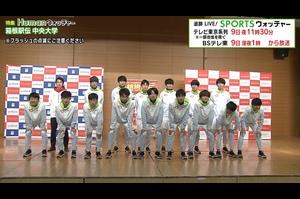 「追跡LIVE!SPORTSウォッチャー」<br /> テレビ東京系列 1月9日(土)夜11時30分/BSテレ東 深夜1時放送<br /> <br /> 箱根駅伝、名門復活を目指す中央大学に密着。<br /> どん底のチームを変えたのが新キャプテンのある取り組み。<br /> スーパールーキー・吉居大和がチームの勢いを加速する。<br /> ところが、本番直前まさかのアクシデント。<br /> 長いトンネルを抜け出すための闘いの日々を見つめた。<br /> <br /> 【追跡LIVE!SPORTSウォッチャー】<br /> テレビ東京:月~金曜夜11時58分/土曜夜11時/日曜夜10時54分<br /> BSテレ東:土曜深夜1時/日曜深夜1時45分<br /> <br /> Twitter:https://twitter.com/TVTOKYO_sports<br /> Instagram:https://www.instagram.com/sportswatcher/<br /> Facebook:https://www.facebook.com/tx.sportswat...<br /> <br /> 【テレビ東京スポーツ】<br /> 卓球、ソフトボール、競馬、野球、サッカー などメジャー・マイナー競技のスポーツ情報を発信。テレビ東京 独自の取材、現役選手・監督の貴重なインタビューなども随時掲載。<br /> <br /> ▼チャンネル登録よろしくお願いします▼<br /> https://www.youtube.com/tvtokyo_sports