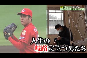 「追跡LIVE!SPORTSウォッチャー」<br /> テレビ東京系列 2月6日(土)夜11時/BSテレ東 深夜1時放送<br /> <br /> プロ野球 広島カープから去年11月、戦力外通告を受けた藤井皓哉(24)。高卒でプロ入りした24歳。「体は元気。まだ野球をやりたい」と新天地を探す日々の中で、人生初の大きな決断を下す。また、2018年まで巨人に在籍した青山誠(29)は、この冬、ある種目のプロ選手を目指した。挑戦を支える両親の存在、奮闘の日々。青山を待つ予想外の結末とは、人生の岐路に立つ男たちに密着した。<br /> <br /> 【追跡LIVE!SPORTSウォッチャー】<br /> テレビ東京:月~金曜夜11時58分/土曜夜11時/日曜夜10時54分<br /> BSテレ東:土曜深夜1時/日曜深夜1時45分<br /> <br /> Twitter:https://twitter.com/TVTOKYO_sports<br /> Instagram:https://www.instagram.com/sportswatcher/<br /> Facebook:https://www.facebook.com/tx.sportswatcher<br /> <br /> 【テレビ東京スポーツ】<br /> 卓球、ソフトボール、競馬、野球、サッカー などメジャー・マイナー競技のスポーツ情報を発信。テレビ東京 独自の取材、現役選手・監督の貴重なインタビューなども随時掲載。<br /> <br /> ▼チャンネル登録よろしくお願いします▼<br /> https://www.youtube.com/tvtokyo_sports<br /> <br /> #藤井皓哉 #青山誠 #プロ野球戦力外通告 #プロ野球 #広島カープ #巨人 #密着取材 #ドキュメンタリー #野球 #baseball #テレビ東京 #SPORTSウォッチャー