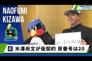 ヤクルトのドラフト1位・慶応大学の木澤尚文が仮契約を結んだ。<br /> 最速155キロを誇り、神宮を沸かせてきた剛腕。伊藤智仁などがつけたヤクルトの背番号20を背負い、プロの舞台でも腕を振る。<br /> <br /> 【追跡LIVE!SPORTSウォッチャー】<br /> テレビ東京:月~金曜夜11時58分/土曜夜11時/日曜夜10時54分<br /> BSテレ東:土曜深夜1時/日曜深夜1時45分<br /> <br /> Twitter:https://twitter.com/TVTOKYO_sports<br /> Instagram:https://www.instagram.com/sportswatcher/<br /> Facebook:https://www.facebook.com/tx.sportswatcher<br /> <br /> 【テレビ東京スポーツ】<br /> 卓球、ソフトボール、競馬、野球、サッカー などメジャー・マイナー競技のスポーツ情報を発信。テレビ東京 独自の取材、現役選手・監督の貴重なインタビューなども随時掲載。<br /> <br /> ▼チャンネル登録よろしくお願いします▼<br /> https://www.youtube.com/tvtokyo_sports