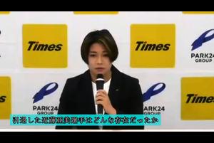 【柔道】渡名喜風南 引退したライバルに感謝「自分を強くしてくれた」オンライン記者会見