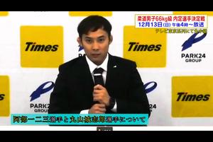 【柔道】髙藤直寿「阿部・丸山から刺激を受けている」オンライン記者会見
