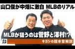 菅野と澤村!?山口俊が中畑に激白「MLBのリアル」スカウトに調査受けたMLBが狙う日本人
